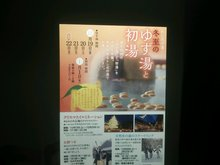 2011214 tombo onsen info.JPG